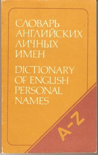 Словарь английских личных имен 7557da679dba5fa73c0ccd6554bfd9c6