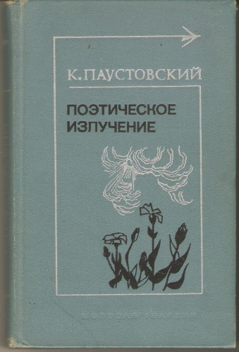 К. Паустовский. Поэтическое излучение Ab595c97f581776eb323eb4c474770c6