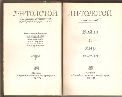 Л. Толстой. Собрание сочинений в двадцати двух томах Cb1f47eb00edafa895d984c4f55d6b96