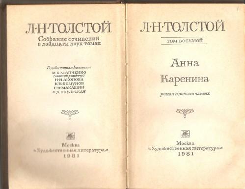 Л. Толстой. Собрание сочинений в двадцати двух томах D4fd0711fdedf4fd64f253e22ab7d85f