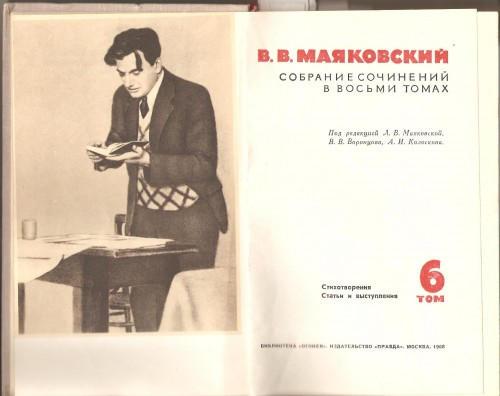 В. Маяковский.  Собрание сочинений в восьми томах E9990cbc4321745beea171e1bdb13824
