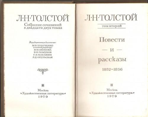 Л. Толстой. Собрание сочинений в двадцати двух томах Fa2d5ace1a42f59715aa6e46bea6cae1