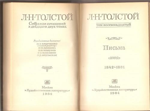 Л. Толстой. Собрание сочинений в двадцати двух томах 0adc7dbcbba400e52c9cf22b0d074e26