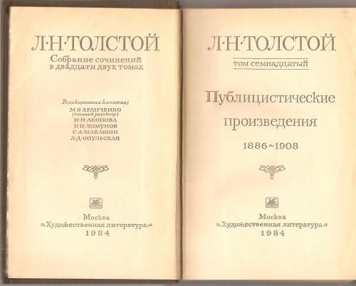 Л. Толстой. Собрание сочинений в двадцати двух томах 0e97d35d81fa42f7e36bfd692861c6cc