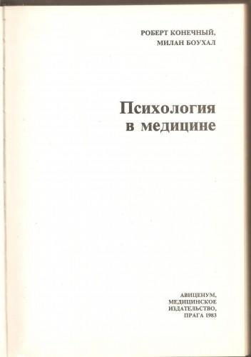 Р. Конечный и др. Психология в медицине 19d60eb656b9f13a68d7af7893a18b27