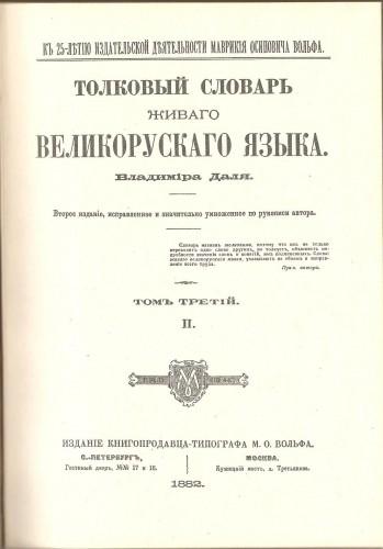 В. Даль. Толковый словарь живого великорусского языка 228cf9af0b9fae17e7cf16dcb3ea8a40