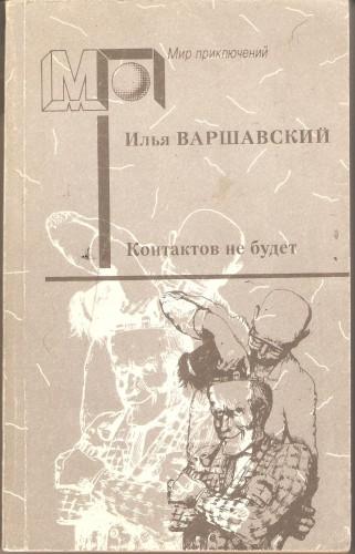 И. Варшавский. Контактов не будет 2f27f0c5277fb0fd1589dc6d0d75a478