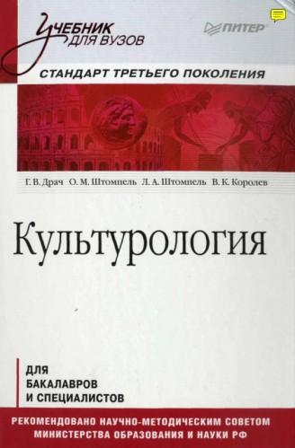 Культурология. История мировой культуры 30f88351b4999cd15a35ec5e013a8e78