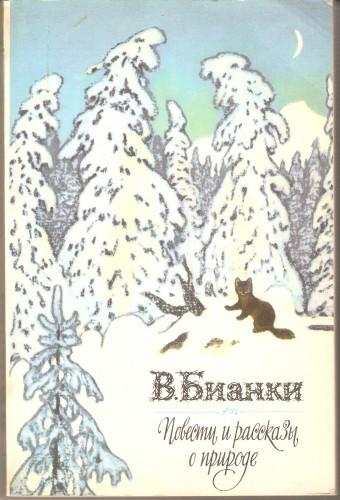 В. Бианки. Повести и рассказы о природе 3393bf6bc254b7ee5f2ede3eb81cc419
