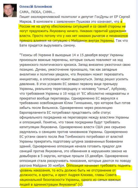 США решили демократизировать Украину. На сей раз - дотла - Страница 2 3be1cca073879169279519589034ce65