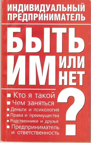 В. Волгин. Индивидуальный предприниматель — быть им или нет? 4535ce8ae2ddd691663b52339e633d1d