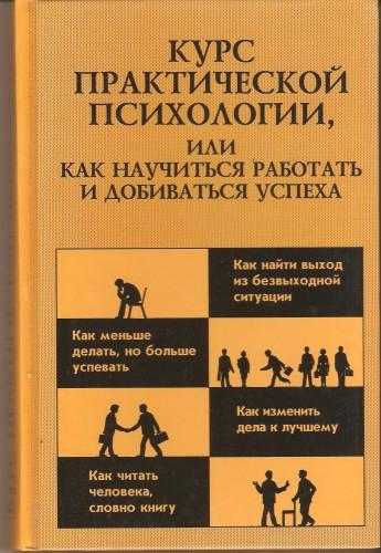 Курс практической психологии, или Как научиться работать и добиваться успеха 5a46f1356ccbfad4ad1604fcec2d3653
