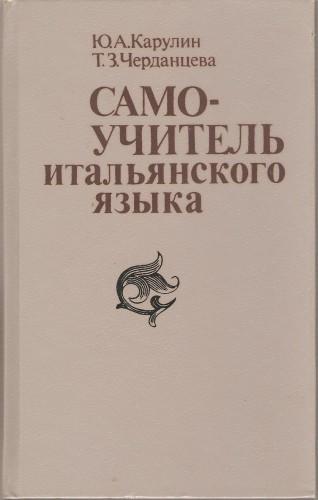 Ю. Карулин и др. Самоучитель итальянского языка 5c05a0ef1b88b8106a89ab6b940fa0aa