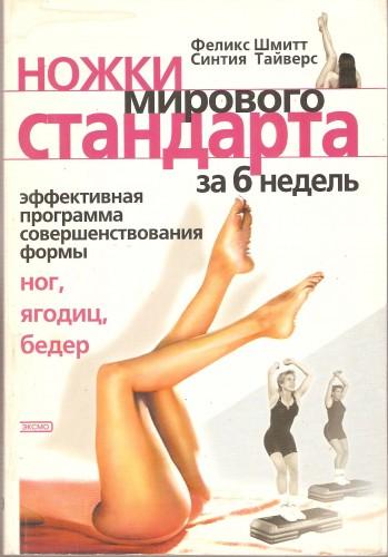 Ф. Шмитт и др. Ножки мирового стандарта за 6 недель 64cd76055648b4c5f82b99ed49c01a32