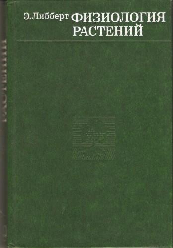 Э. Либберт. Физиология растений 78ccf55a3ea9bb523d8d72aedb3c4e7b