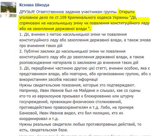 США решили демократизировать Украину. На сей раз - дотла - Страница 2 7eb27b218a865755fedbbea6614d2ee2