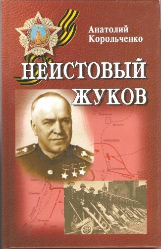 А. Корольченко. Неистовый Жуков 7f06eb84254d1df8f29603d4a8ee6a47