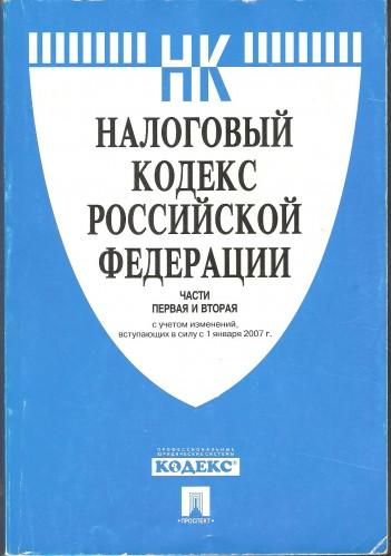 Налоговый кодекс Российской Федерации 8792cd531caa90e9509d670b2a60a6e6