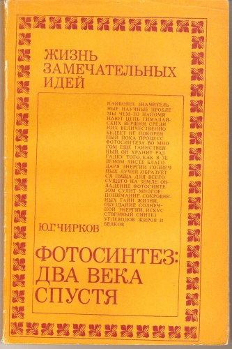 Ю. Чирков. Фотосинтез: два века спустя 8bfeb46e0fa67df31976eaddad34a654