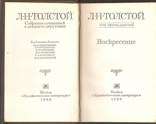 Л. Толстой. Собрание сочинений в двадцати двух томах A73c2690d1c574fa8b3d1daf7fbe9f0e