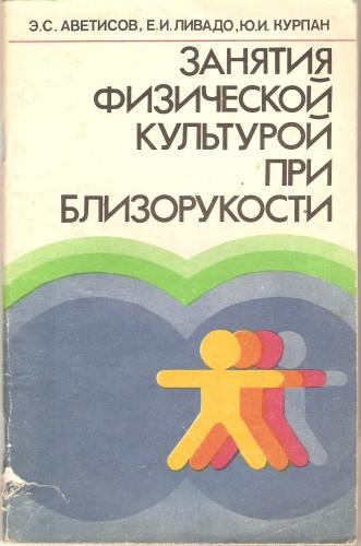Э. Аветисов и др. Занятия физической культурой при близорукости Aa4300129ed3b4999a3f52836e736a28