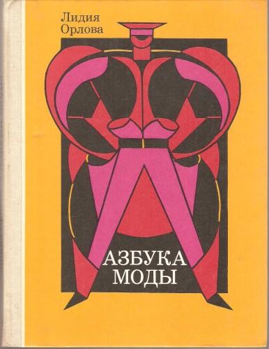 Л. Орлова. Азбука моды B3962b350124af57a0a5ab03ce2e1589