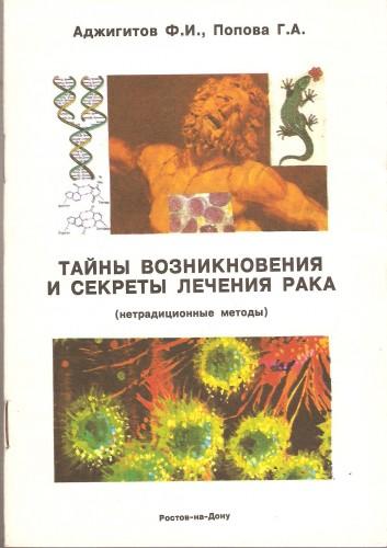 Аджигитов Ф. И. и др. Тайны возникновения и секреты лечения рака Bb40db4aadde680c852c0e882ffc6d02