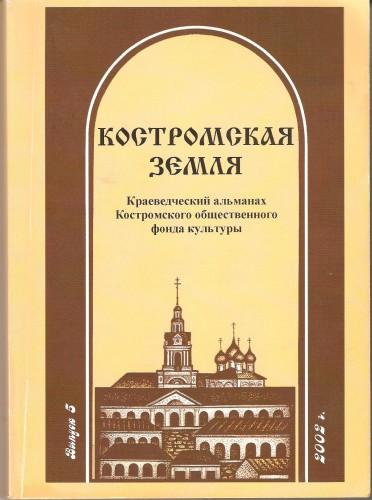 Костромская земля C753ce0f21fd870dc115ac32418d1f29