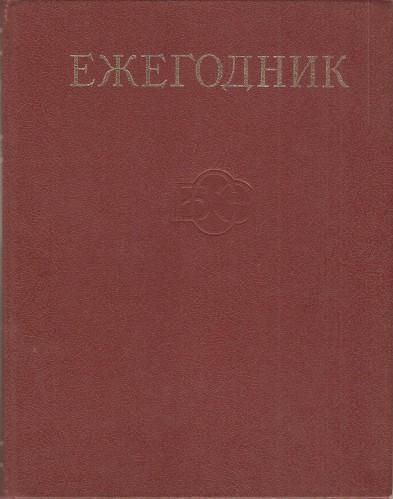 Ежегодник Большой советской энциклопедии. 1981 год 04c4ca6bd816a98bc836e7164965c12a