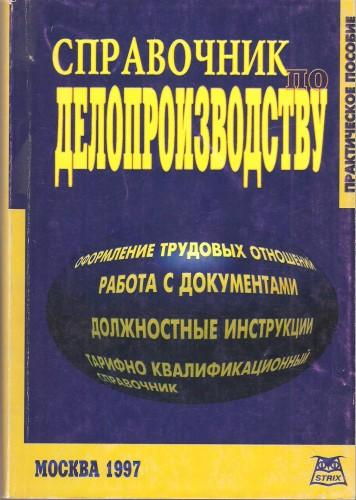 М. Стенюков. Справочник по делопроизводству 7b817fb2bb463c6798150a4d86be32ec