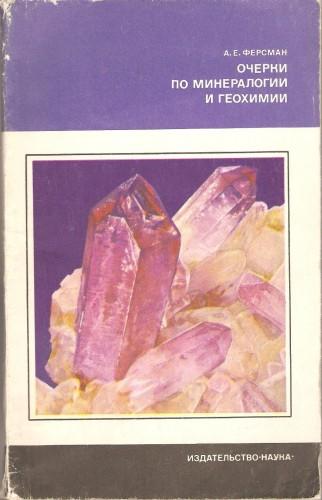 А. Ферсман. Очерки по минералогии и геохимии 83770dd691da8dcdf31ed1890e35702d