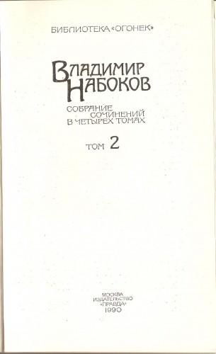 В. Набоков. Собрание сочинений в четырех томах 14e1ebfdae02f353b7634a38381f4a6a