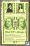 А. Курпатов и др. Деньги большого города 5f9b665571b65730e8a80dc41ccb1847