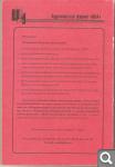 С. Николаева. Доходы и расходы организации 80c1e5e40dbbaf298c7bb33d5fc6f863