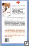 С. Вершинина и др. Онкологические заболевания: пути к исцелению 9ac58cc13dcbb4063d5d02262315f6bc