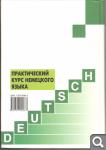 В. Завьялова и др. Практический курс немецкого языка B54fda1575a0d85ef49fe020060fcc23
