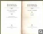 Н. Гоголь. Собрание сочинений в семи томах Ca6f0afeb63d6bf8f02816262d79a310
