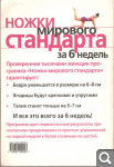 Ф. Шмитт и др. Ножки мирового стандарта за 6 недель B97db02eeefa5931117883dfbea5e791