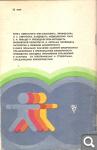 Э. Аветисов и др. Занятия физической культурой при близорукости E9d99a67adf0f1722595610615278457