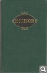 Н. Лесков. Собрание сочинений в двенадцати томах E1891a7b74774e9276378b486a28a708