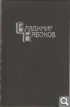 В. Набоков. Собрание сочинений в четырех томах 1d7cdbe41dcee96b5506ae56701e4801