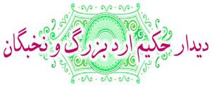 حکیم و دکتر عبدالرضا عزیزی با نخبگان