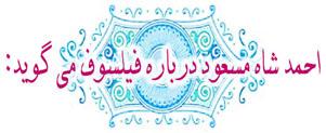 احمد شاه مسعود درباره حکیم ارد بزرگ می گوید :