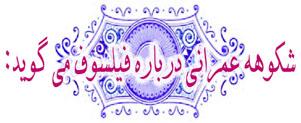 شکوهه عمرانی درباره حکیم ارد بزرگ می گوید :