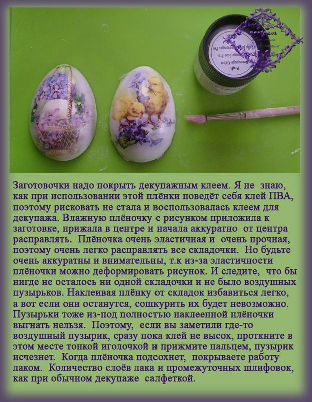 Декорирование яиц Image