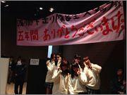 Watanabe Mayu (Team A) G30