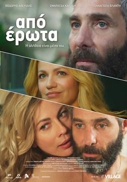 ΑΠΟ ΕΡΩΤΑ (2014) Image