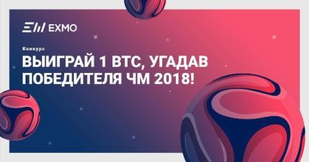 Инструкция: как зарегистрировать кошелек для криптовалют - Страница 2 Exmo_football_2018