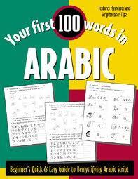 مجموعة قواميس مصورة للأطفال First100_Arb_Words