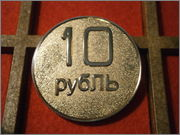 10 rublos REPUBLICA de Osetia del Sur PA130297